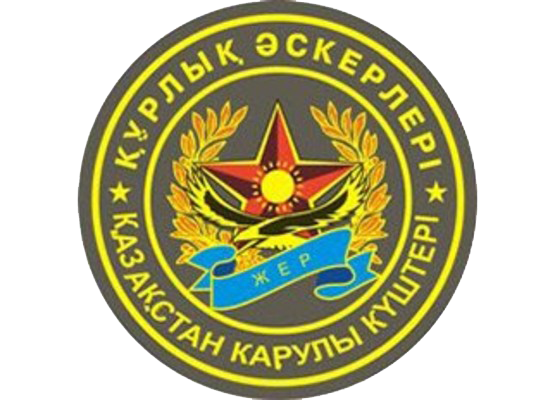 Military Institute of the Ground Forces of the Ministry of Defense of the Republic of Kazakhstan