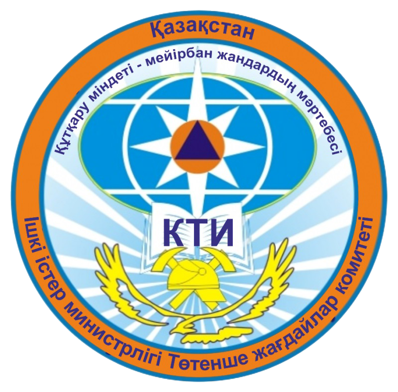 Kokshetau Technical Institute of the Committee for Emergency Situations of the Ministry of Internal Affairs of the Republic of Kazakhstan